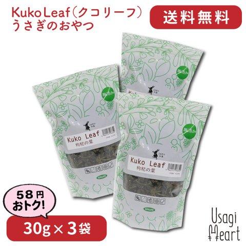 【セット商品】Kuko Leaf(クコリーフ)30g×3袋 | カワイ