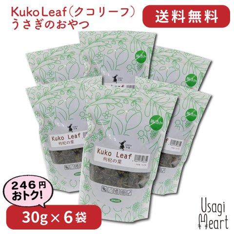 【セット商品】Kuko Leaf(クコリーフ)30g×6袋 | カワイ