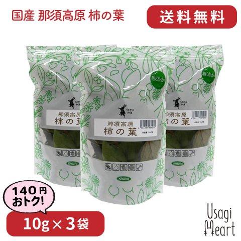 【セット商品】国産 那須高原 柿の葉 10g×3袋 | カワイ