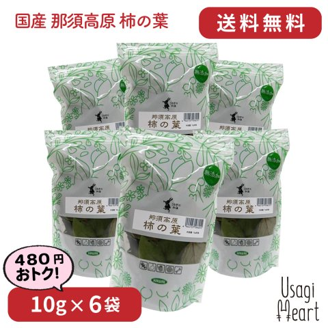 【セット商品】国産 那須高原 柿の葉 10g×6袋 | カワイ