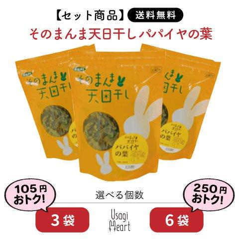 【セット商品】パパイヤの葉 30g×3袋 | カワイ