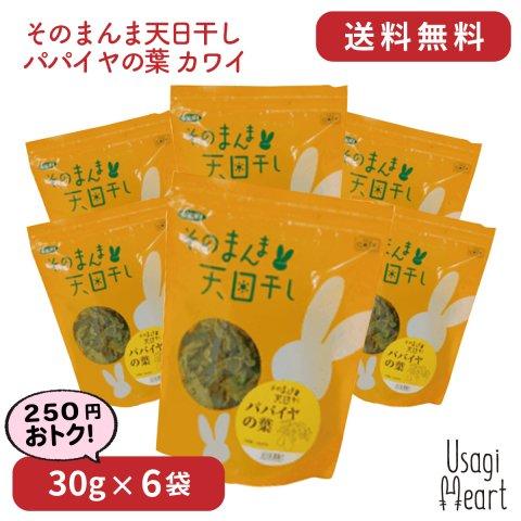 【セット商品】パパイヤの葉 30g×6袋 | カワイ