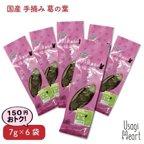 【セット商品】国産 手摘み 葛の葉 7g×6袋 | カワイ