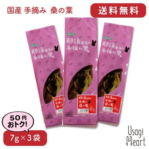 【セット商品】国産 手摘み 桑の葉 7g×3袋 | カワイ