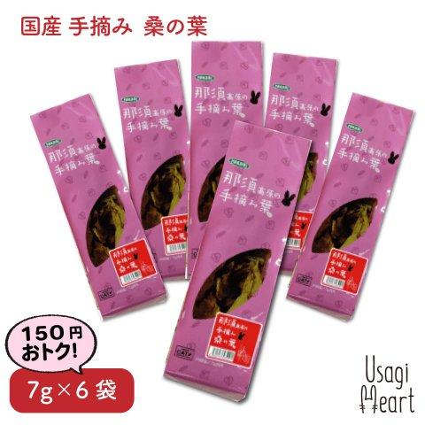 【セット商品】国産 手摘み 桑の葉 7g×6袋 | カワイ