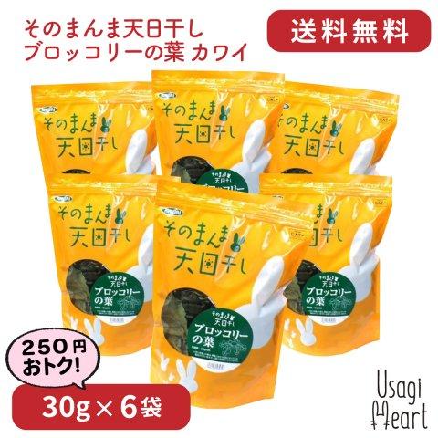 【セット商品】国産 ブロッコリーの葉 30g×6袋 | カワイ