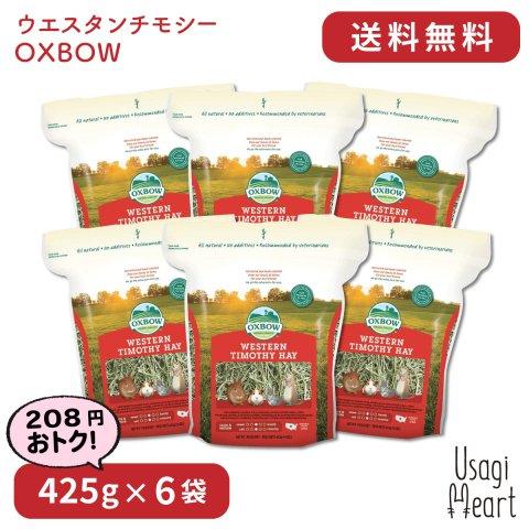 【セット商品】ウエスタンチモシー 425g×6袋 | OXBOW