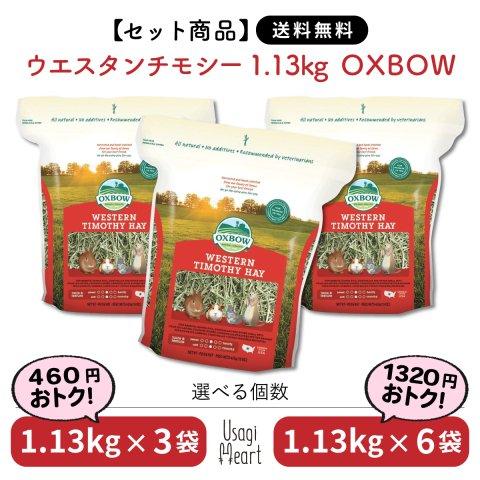 【セット商品】ウエスタンチモシー 1.13kg×3袋 | OXBOW