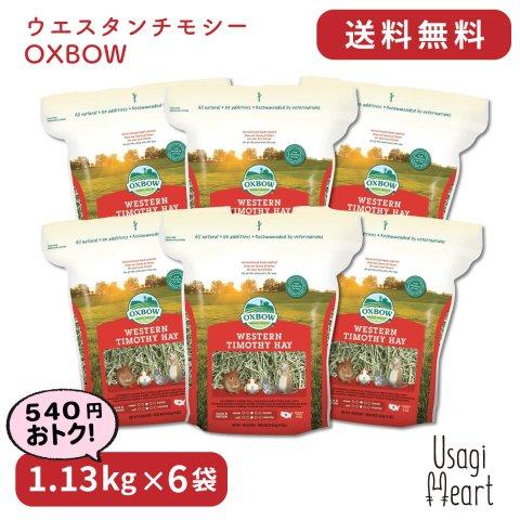 【セット商品】ウエスタンチモシー 1.13kg×6袋 | OXBOW