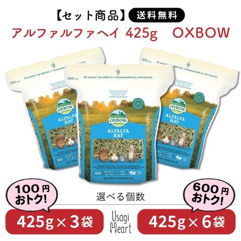 【セット商品】アルファルファヘイ 425g×3袋 | OXBOW