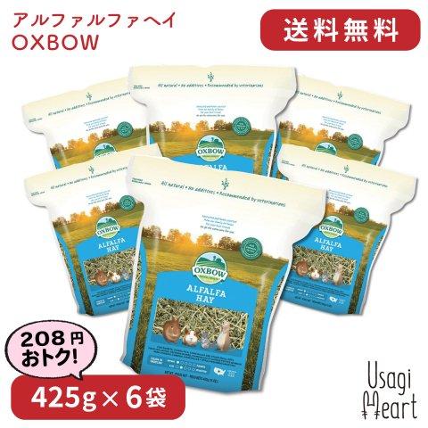 【セット商品】アルファルファヘイ 425g×6袋 | OXBOW