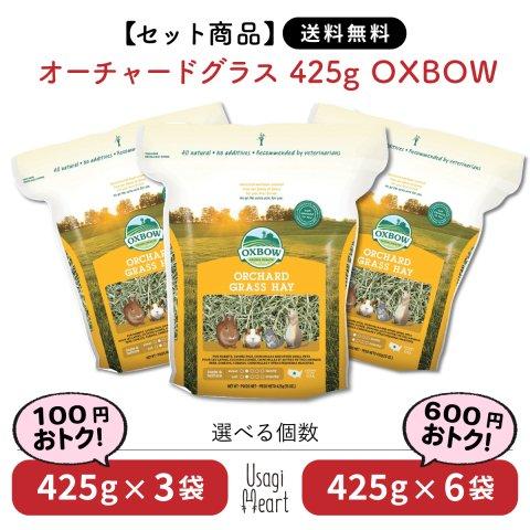 【セット商品】オーチャードグラスヘイ 425g×3袋 | OXBOW