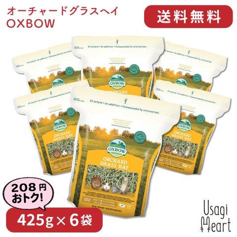 【セット商品】オーチャードグラスヘイ 425g×6袋 | OXBOW