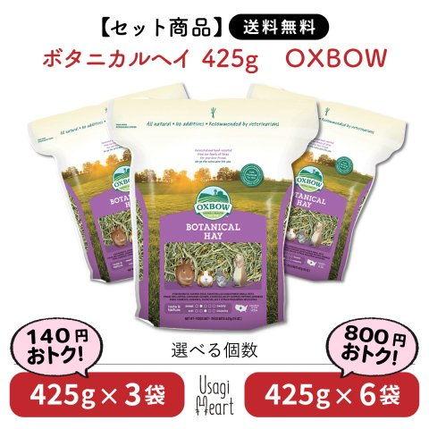 【セット商品】ボタニカルヘイ 425g×3袋 | OXBOW