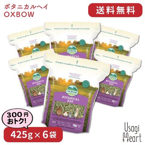 【セット商品】ボタニカルヘイ 425g×6袋 | OXBOW