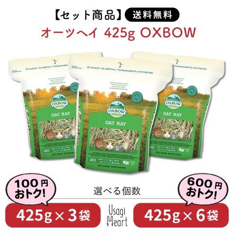 【セット商品】オーツヘイ 425g×3袋 | OXBOW