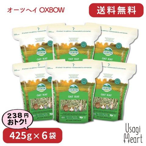 【セット商品】オーツヘイ 425g×6袋 | OXBOW