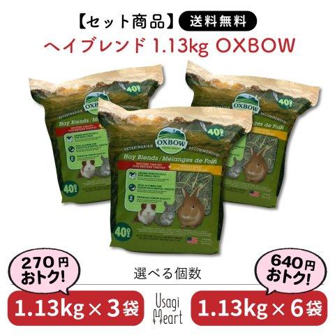 【セット商品】ヘイブレンド 566g×3袋 | OXBOW