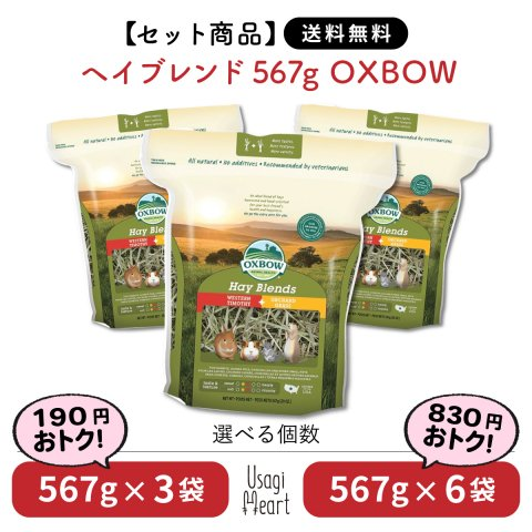 【セット商品】ヘイブレンド 566g×6袋 | OXBOW
