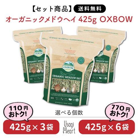【セット商品】オーガニックメドウヘイ 425g×3袋 | OXBOW