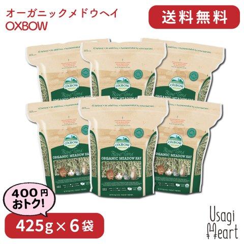 【セット商品】オーガニックメドウヘイ 425g×6袋 | OXBOW