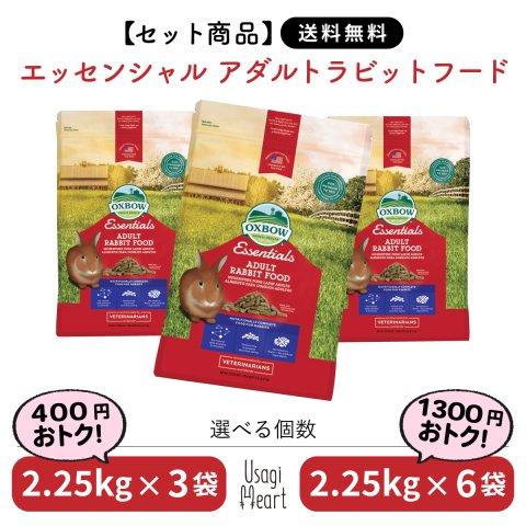 【セット商品】アダルトラビットフード エッセンシャル 2.25kg×3袋 | OXBOW