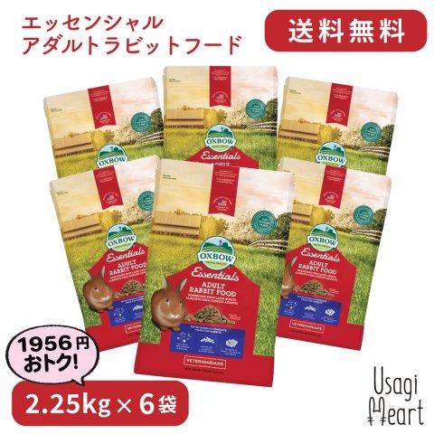 【セット商品】アダルトラビットフード エッセンシャル 2.25kg×6袋 | OXBOW