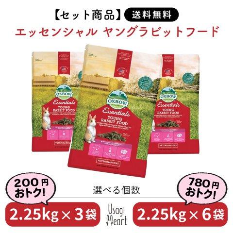 【セット商品】ヤングラビットフード エッセンシャル 2.25kg×3袋 | OXBOW