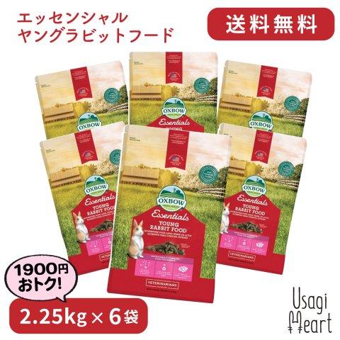 【セット商品】ヤングラビットフード エッセンシャル 2.25kg×6袋 | OXBOW