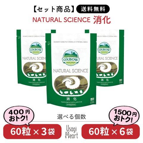 【セット商品】消化 NATURAL SCIENCE 120g×3袋 | OXBOW