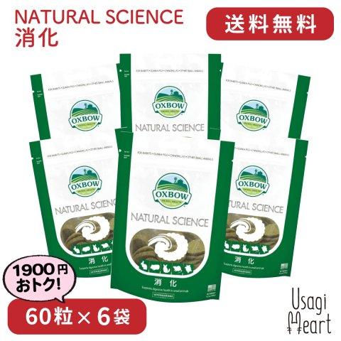 【セット商品】消化 NATURAL SCIENCE 120g×6袋 | OXBOW