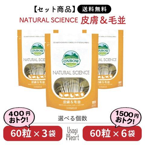【セット商品】皮膚&毛並 NATURAL SCIENCE 120g×3袋 | OXBOW