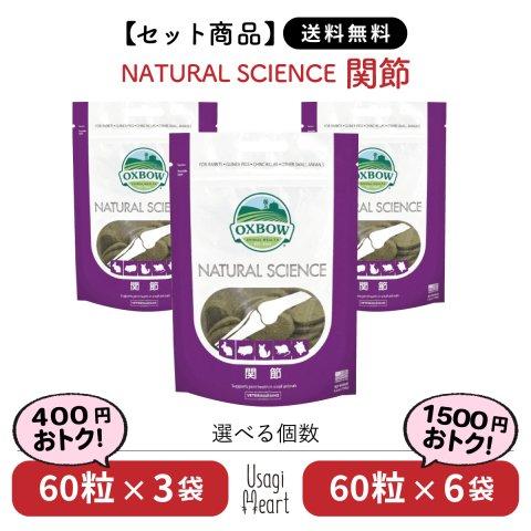 【セット商品】関節 NATURAL SCIENCE 120g×3袋 | OXBOW