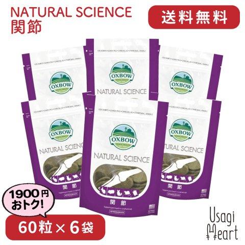 【セット商品】関節 NATURAL SCIENCE 120g×6袋 | OXBOW