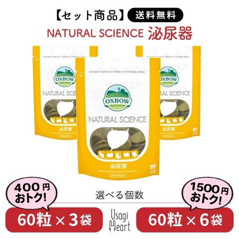 【セット商品】泌尿器 NATURAL SCIENCE 120g×3袋 | OXBOW