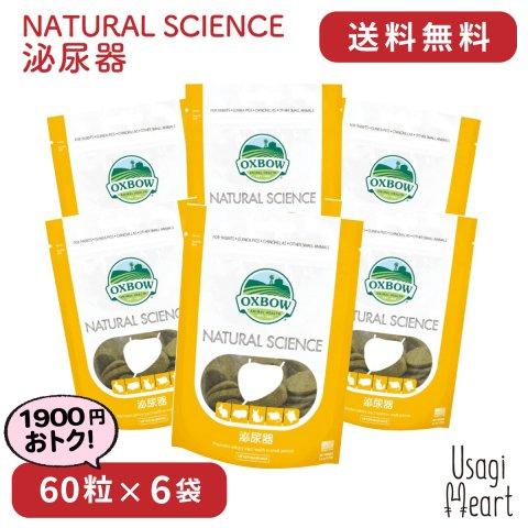 【セット商品】泌尿器 NATURAL SCIENCE 120g×6袋 | OXBOW