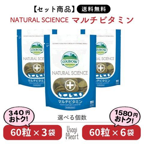 【セット商品】マルチビタミン NATURAL SCIENCE 120g×3袋 | OXBOW