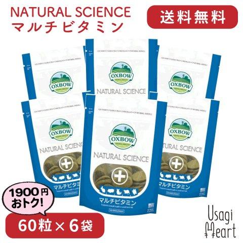 【セット商品】マルチビタミン NATURAL SCIENCE 120g×6袋 | OXBOW