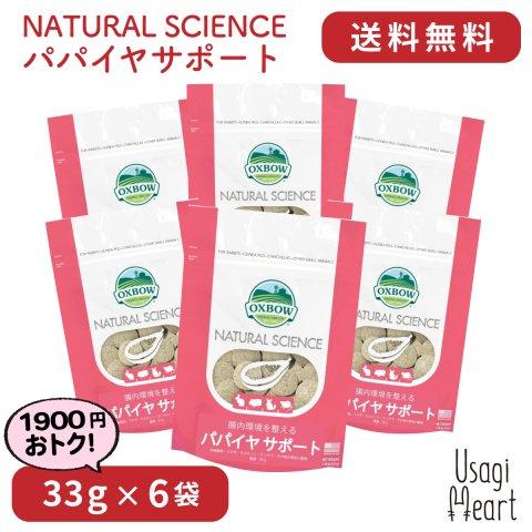 【セット商品】パパイヤサポート NATURAL SCIENCE 33g×6袋 | OXBOW