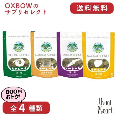 【セット商品】Usagi Heart OXBOWのサプリセレクト 全6種類 | OXBOW