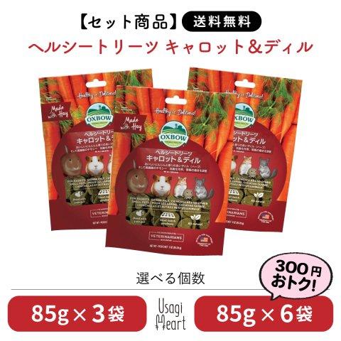 【セット商品】キャロット&ディル ヘルシートリーツ 85g×3袋 | OXBOW
