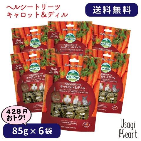 【セット商品】キャロット&ディル ヘルシートリーツ 85g×6袋 | OXBOW