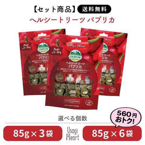 【セット商品】パプリカ ヘルシートリーツ 85g×3袋 | OXBOW