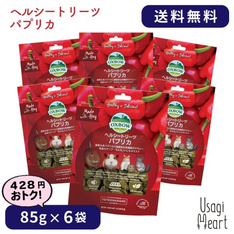 【セット商品】パプリカ ヘルシートリーツ 85g×6袋 | OXBOW