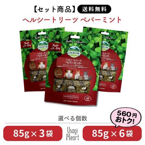 【セット商品】ペパーミント ヘルシートリーツ 85g×3袋 | OXBOW