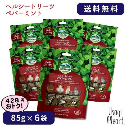 【セット商品】ペパーミント ヘルシートリーツ 85g×6袋 | OXBOW