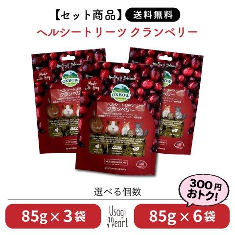 【セット商品】クランベリー ヘルシートリーツ 85g×3袋 | OXBOW