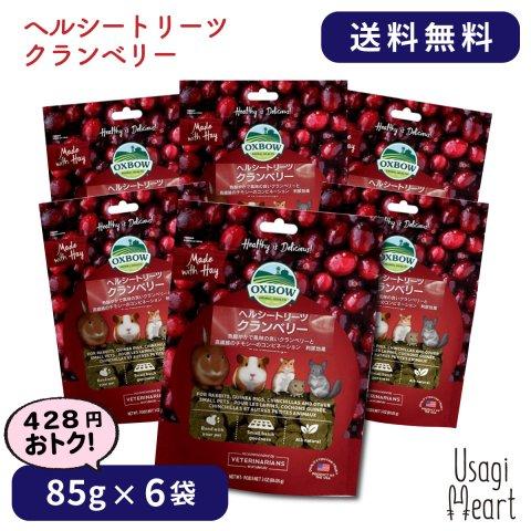 【セット商品】クランベリー ヘルシートリーツ 85g×6袋 | OXBOW