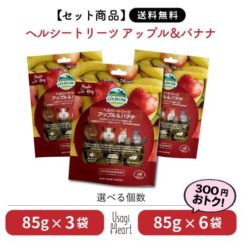 【セット商品】アップル&バナナ ヘルシートリーツ 85g×3袋 | OXBOW