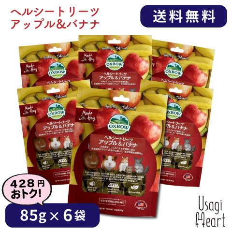 【セット商品】アップル&バナナ ヘルシートリーツ 85g×6袋 | OXBOW